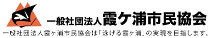 Logo for 一般社団法人霞ヶ浦市民協会